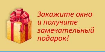 Подарок при заказе пластиковых окон в Ульяновске